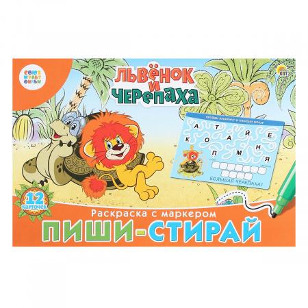 Раскраска с маркером Рыжий кот Пиши-стирай Союзмультфильм ...