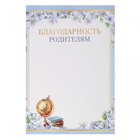 Благодарность Родителям А4 тисн фольг Мир открыток 9-02-860А