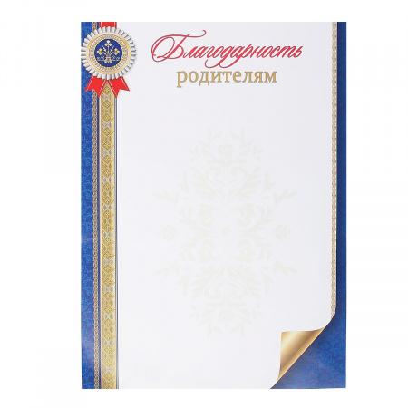 Благодарность Родителям А4 тисн фольг Мир открыток 9-19-387А