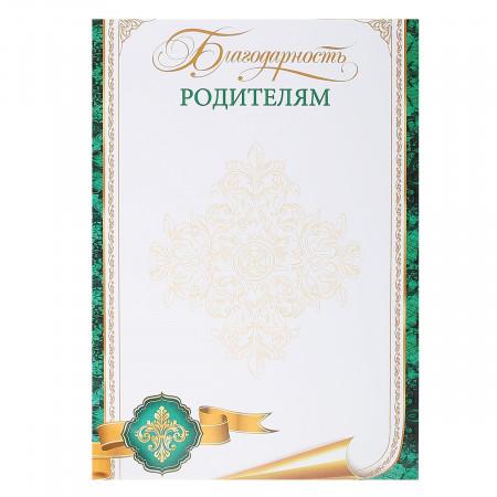 Благодарность Родителям А4 тисн фольг Мир открыток 9-19-454А