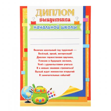 Диплом выпускника начальной школы 159*220 глянц лам Мир открыток 3-24-092А